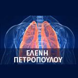 Ελένη Πετροπούλου Πνευμονολόγος - Φυματιολόγος Άμφισσα