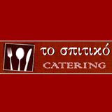 Catering Άμφισσα Το Σπιτικο
