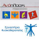Εργαστήριο Φυσικοθεραπείας - Γυμναστήριο Ανάπλασις