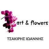 Τσακίρης Ιωάννης Ιτέα Art & Flower Ιτέα