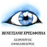Βενετσάνη Χρυσαφούλα Χειρούργος Οφθαλμίατρος