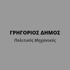 Γρηγόριος Δήμος Πολιτικός Μηχανικός